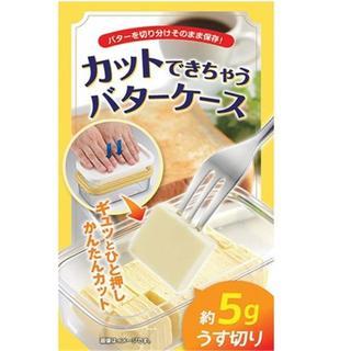 〜カットできちゃうバターケース