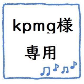 kpmg様専用(伝統芸能)