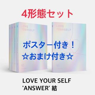 【4形態セット】LOVE YOUR SELF ANSWER 結 ポスター おまけ(R&B/ソウル)