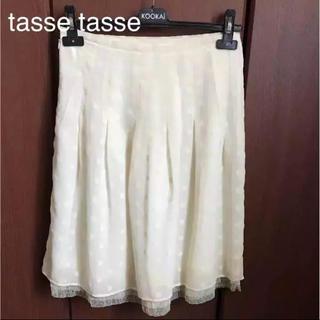 タスタス(tasse tasse)の新品 丸井 ブランド タスタス スカート Lサイズ(ひざ丈スカート)