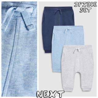 NEXT - NEXT☆ブルージョガーパンツ3枚セット