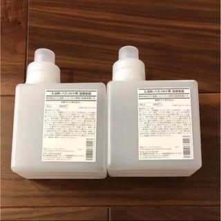 MUJI (無印良品) - 無印良品 入浴剤バスソルト詰替用 小分けボトルセット
