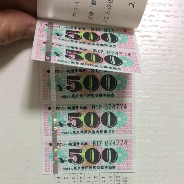 東京タクシー共通乗車券の通販 by みやね|ラクマ