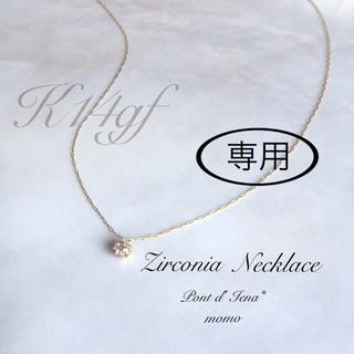 《K14gf》極細ジルコニアネックレス(3mm)一粒ダイヤネックレス 一粒ダイヤ