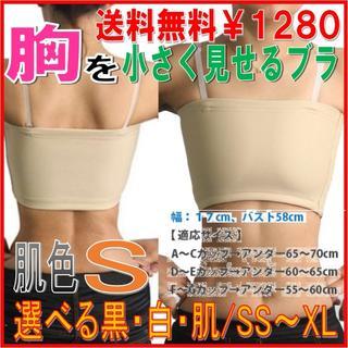 選べる3色5サイズ 胸を小さく見せるブラ キャミソール ストラップ付 肌 B65(ブラ)
