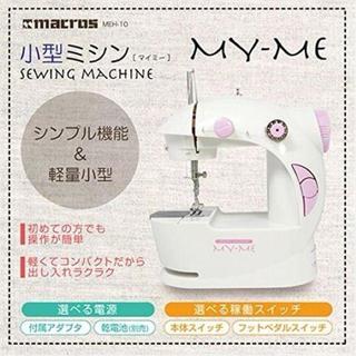【品薄】小型電動ミシン マイミー f5(その他 )