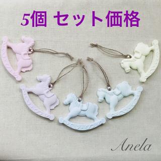 アロマストーン  木馬戦隊 5レンジャー  サシェ(アロマ/キャンドル)