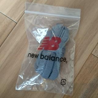 ニューバランス(New Balance)のnew balance 靴ひも(スニーカー)
