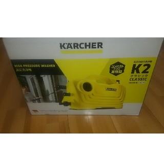 送料込み! 未使用品 ケルヒャー 高圧洗浄機 K2 クラシック(その他 )