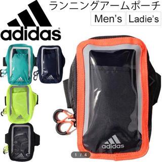 アディダス(adidas)の【専用】adidas☆アームポーチ(その他)