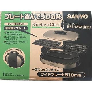 サンヨー(SANYO)のサンヨー ホットプレート(ホットプレート)
