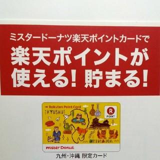 ラクテン(Rakuten)の楽天ポイントカード・ミスド 🌴九州:沖縄 限定 🔴送料込み🔴(その他)