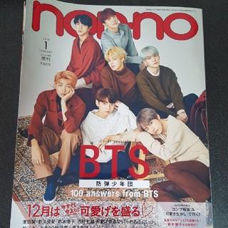 ボウダンショウネンダン(防弾少年団(BTS))の雑誌 non-no  2018.1(ファッション)
