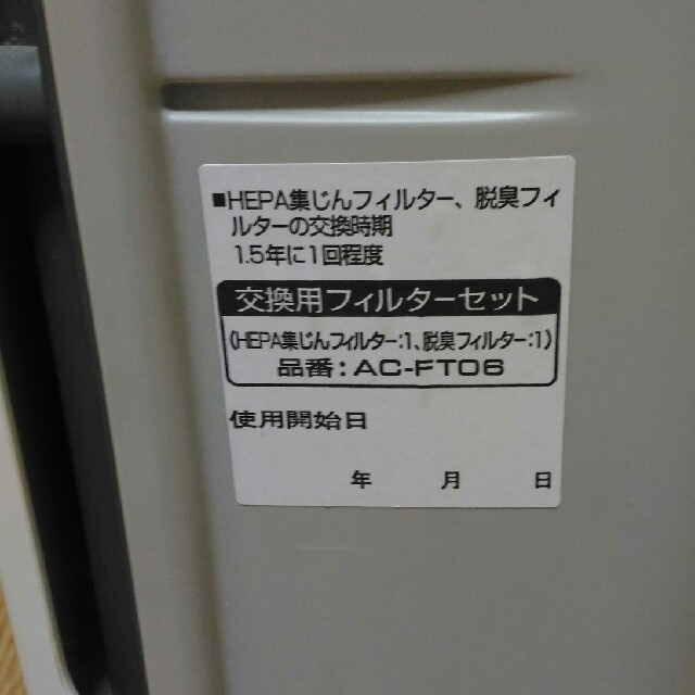 TWINBIRD(ツインバード)のkukuku☆様専用 TWINBIRD空気清浄機 スマホ/家電/カメラの生活家電(空気清浄器)の商品写真