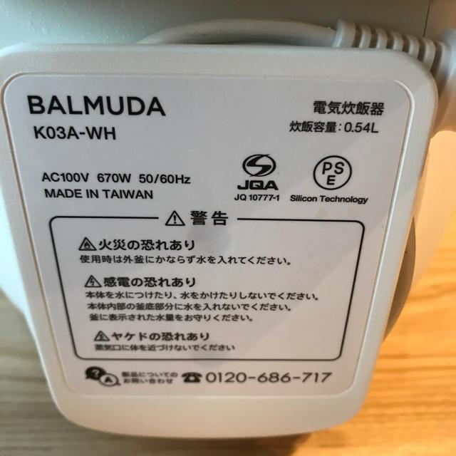 BALMUDA(バルミューダ)のBalmuda 炊飯器 スマホ/家電/カメラの調理家電(炊飯器)の商品写真