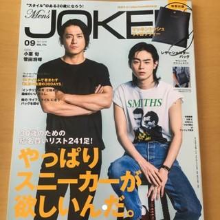 ジョーカー(JOKER)のNEOさん専用 JOKER 9月号(ファッション)