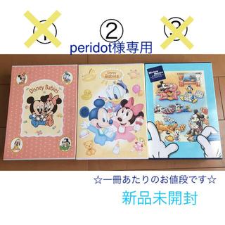 ディズニー(Disney)の☆peridot様専用☆ BOXポケットアルバム(アルバム)