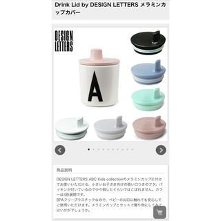 アルネヤコブセン(Arne Jacobsen)のデザインレターズ☆メラミンカップカバー(スプーン/フォーク)
