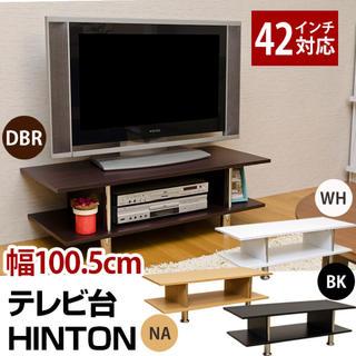 ★送料込・新品★ HINTON テレビ台 BK/DBR/NA/WH