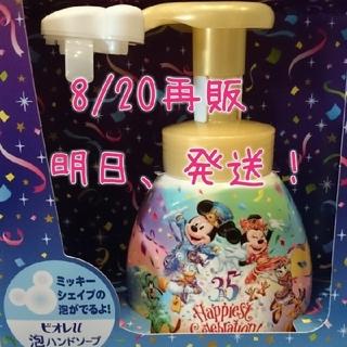 Disney - 8/20再販☆東京ディズニーランド35周年~泡ハンドソープ~