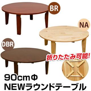 ★送料込・新品★ NEW ラウンドテーブル 90φ BR/DBR/NA(ローテーブル)