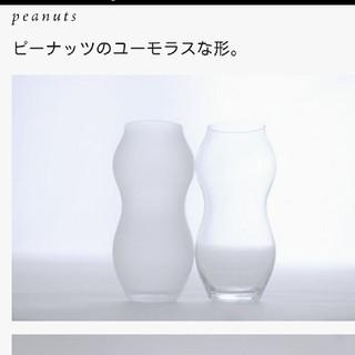 ミナペルホネン(mina perhonen)のミナペルホネン peanuts  グラス(グラス/カップ)