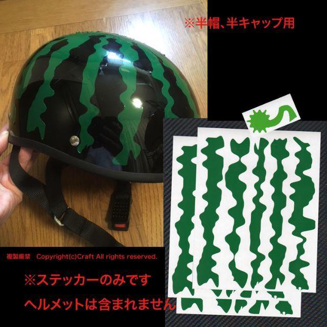 スイカヘルメット製作用、ステッカー/緑15本/ヘタ1枚(半帽/半キャップ等) 自動車/バイクのバイク(ステッカー)の商品写真