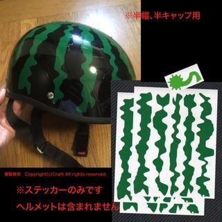スイカヘルメット製作用、ステッカー/緑15本/ヘタ1枚(半帽/半キャップ等)(ステッカー)