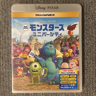 ディズニー(Disney)のモンスターズ・ユニバーシティ MovieNEX(アニメ)