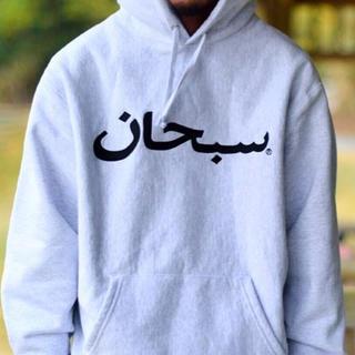 Supreme - Supreme arabic logo hooded sweatshits