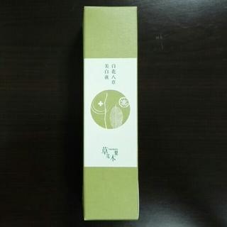 ソウカモッカ(草花木果)の草花木果 白花八草美白液 30ml(美容液)