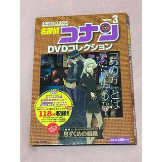 名探偵コナンDVDコレクション 3(アニメ)