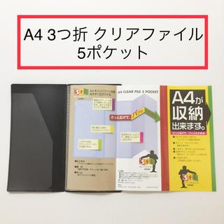 ★セール【新品 A4 コンパクト収納 クリアファイル 5ポケット 3オーレ】