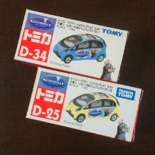 ディズニー(Disney)のピクサー◆三菱i⭐レミーのおいしいレストラン×2台セット(ミニカー)
