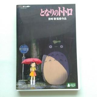 ジブリ(ジブリ)のとなりのトトロ デジタルリマスター版 DVD (アニメ)
