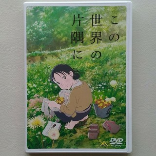 この世界の片隅に DVD (アニメ)