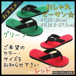 【新品♪】ビーチサンダル 海水浴 プール 夏フェス イベント(ビーチサンダル)