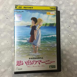 ジブリ(ジブリ)のジブリ 思い出のマーニー DVD(アニメ)