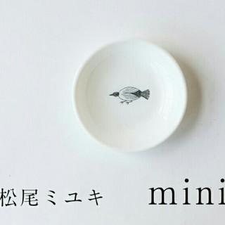 未使用 松尾ミユキさん ミニプレート bird(食器)
