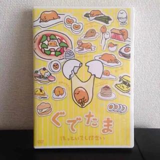 ぐでたま 〜ほっといてください〜 DVD(アニメ)