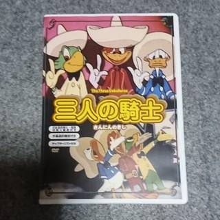 DVD★三人の騎士(アニメ)
