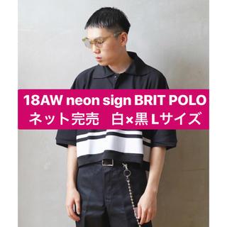 アンユーズド(UNUSED)のneon sign  BRIT POLO 完売カラーサイズ(ポロシャツ)