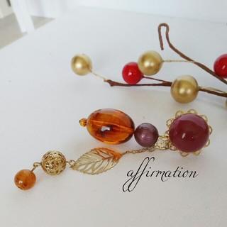 秋の実のイヤリング