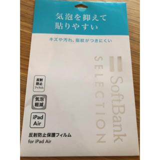 ソフトバンク(Softbank)のipad air 保護フィルム(保護フィルム)