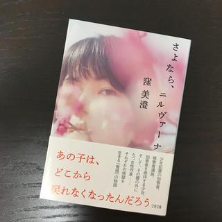 さよなら、僕のニルヴァーナ / 窪美澄 作(文学/小説)