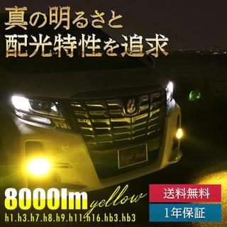 最新作 高品質 爆光 LED フォグランプ 1年保証 送料無料 車検対応