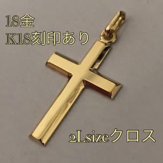 【日本製18金/K18刻印あり】2Lサイズ/18金クロスチャーム(ネックレス)