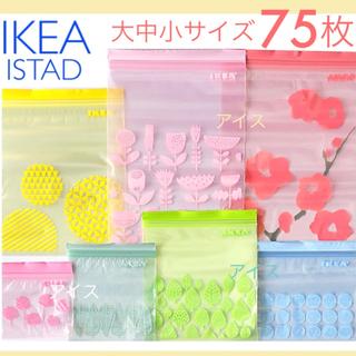 IKEA - IKEA ジップロック   ♦︎ 75枚セット