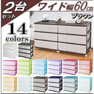 日本製 収納ボックス ワイドチェスト 3段2個組 幅60cm キャスター付