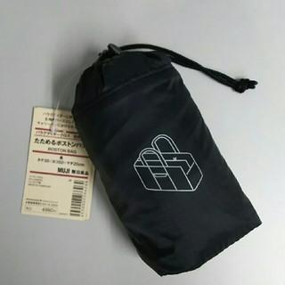 MUJI (無印良品) - 新品 無印良品 パラグライダークロス たためるボストンバッグ・黒